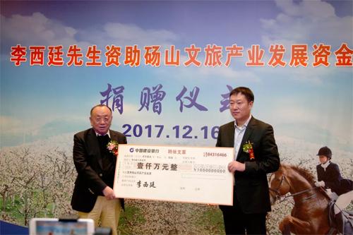 迈瑞医疗的李西廷董事长向砀山县旅游事业捐赠1000万元