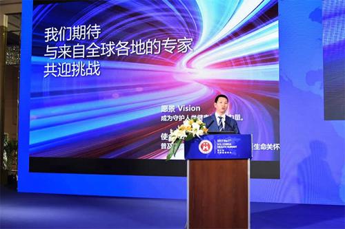 中美健康峰会